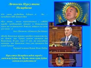 Личность Нурсултана Назарбаева «Он умеет предвидеть будущее…»Экс – президен