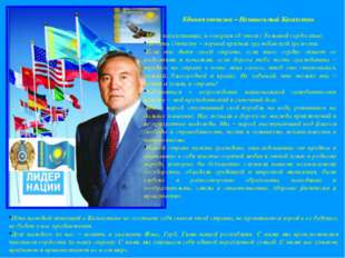 Единая отчизна – Независимый Казахстан Мы – казахстанцы, и говорим об этом с