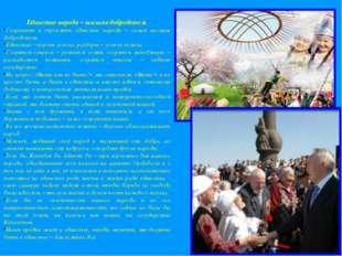 Единство народа – высшая добродетель Сохранять и укреплять единство народа –