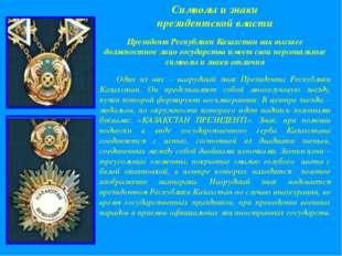 Символы и знаки президентской власти Президент Республики Казахстан как высше
