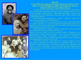 Детство 6 июля 1940 года на жайляу Ушконыр в Заилийском Алатау в семье Абиша