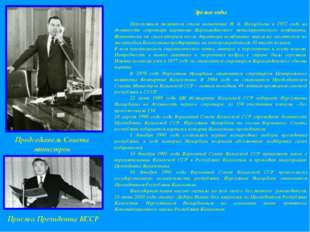 Зрелые годы Переломным моментом стало назначение Н. А. Назарбаева в 1972 го