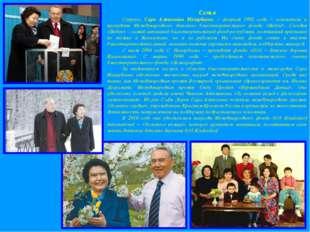 Семья Супруга, Сара Алпысовна Назарбаева, с февраля 1992 года – основатель и