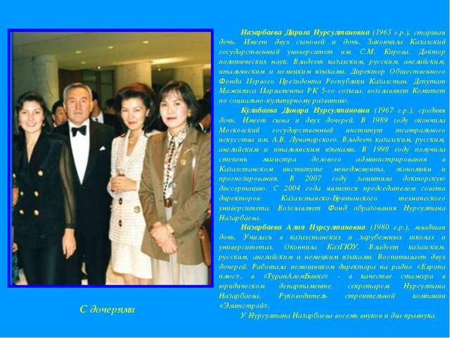 Назарбаева Дарига Нурсултановна (1963 г.р.), старшая дочь. Имеет двух сыновей...
