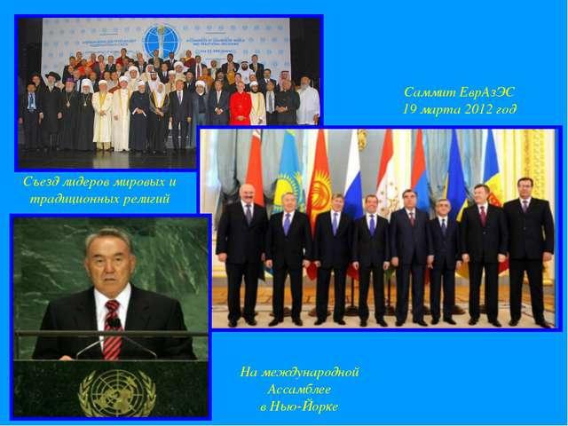 Съезд лидеров мировых и традиционных религий Саммит ЕврАзЭС 19 марта 2012 год...
