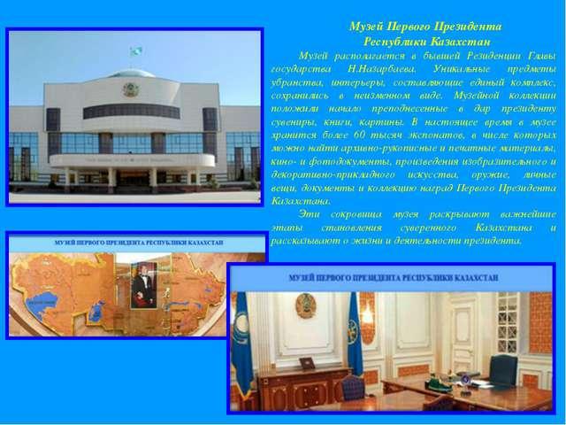 Музей Первого Президента Республики Казахстан Музей располагается в бывшей Ре...