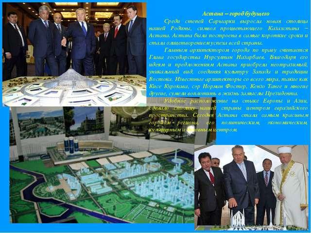 Астана – город будущего Среди степей Сарыарки выросла новая столица нашей Род...