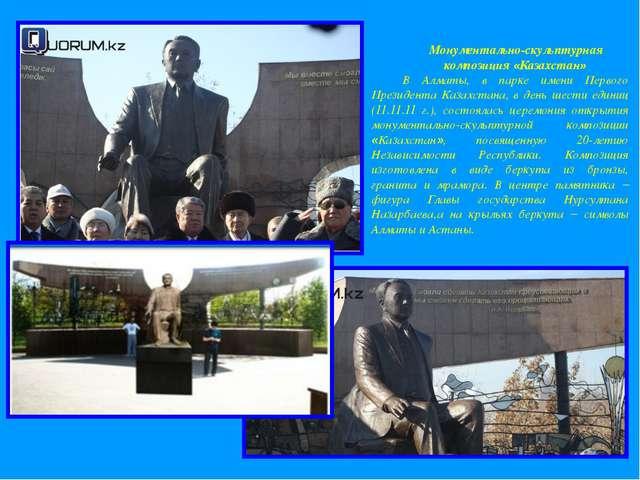 Монументально-скульптурная композиция «Казахстан» В Алматы, в парке имени Пер...