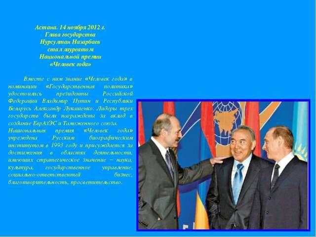 Астана. 14 ноября 2012 г. Глава государства Нурсултан Назарбаев стал лауреато...