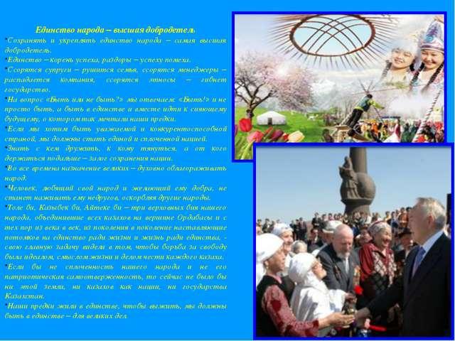Единство народа – высшая добродетель Сохранять и укреплять единство народа –...