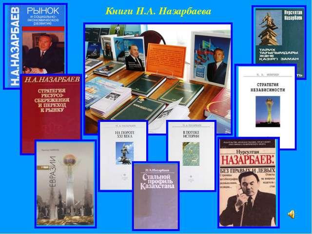 Книги Н.А. Назарбаева