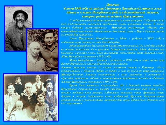 Детство 6 июля 1940 года на жайляу Ушконыр в Заилийском Алатау в семье Абиша...