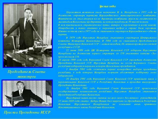 Зрелые годы Переломным моментом стало назначение Н. А. Назарбаева в 1972 го...