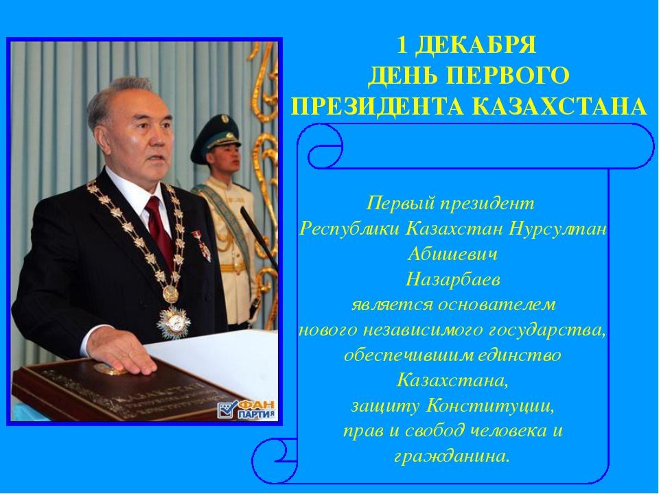 1 ДЕКАБРЯ ДЕНЬ ПЕРВОГО ПРЕЗИДЕНТА КАЗАХСТАНА Первый президент Республики Каза...