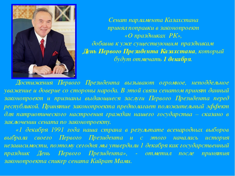 Сенат парламента Казахстана принял поправки в законопроект «О праздниках РК»,...