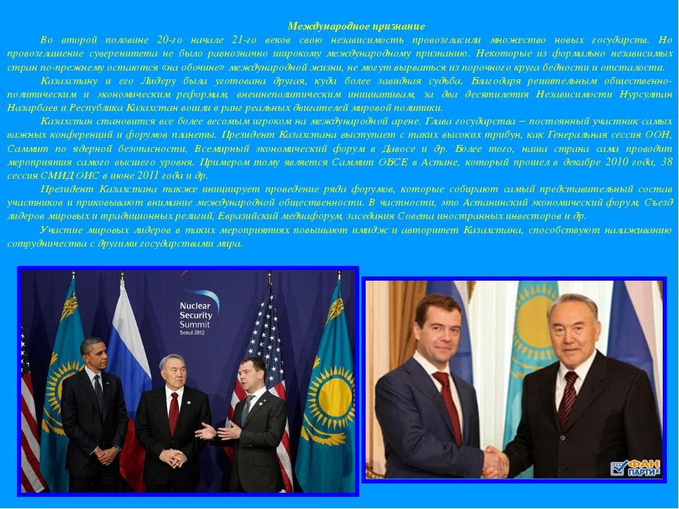 Международное признание Во второй половине 20-го начале 21-го веков свою неза...