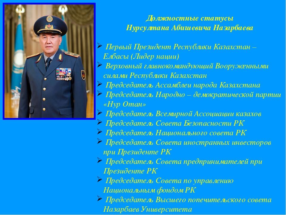 Должностные статусы Нурсултана Абишевича Назарбаева Первый Президент Республи...