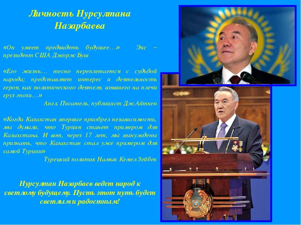 Личность Нурсултана Назарбаева «Он умеет предвидеть будущее…»Экс – президен...