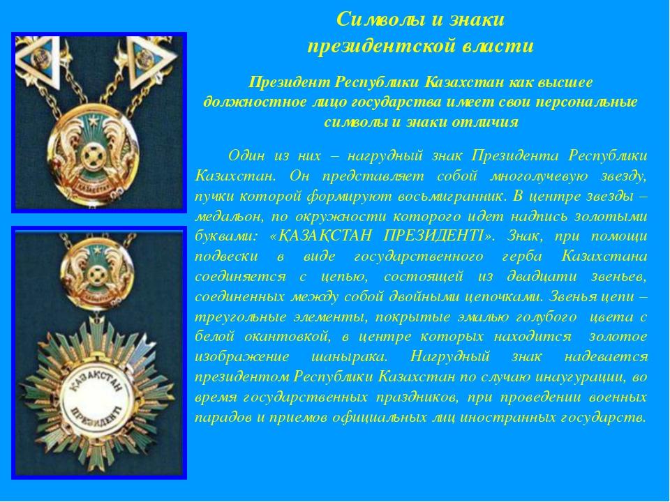 Символы и знаки президентской власти Президент Республики Казахстан как высше...