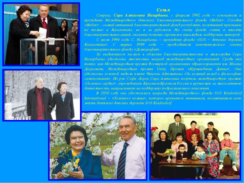 Семья Супруга, Сара Алпысовна Назарбаева, с февраля 1992 года – основатель и...