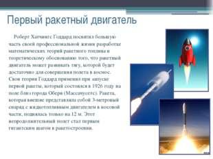 Первый ракетный двигатель Роберт Хатчингс Годдард посвятил большую часть свое