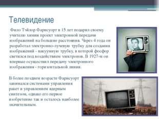 Телевидение Фило Тэйлор Фарнсуорт в 15 лет подарил своему учителю химии проек