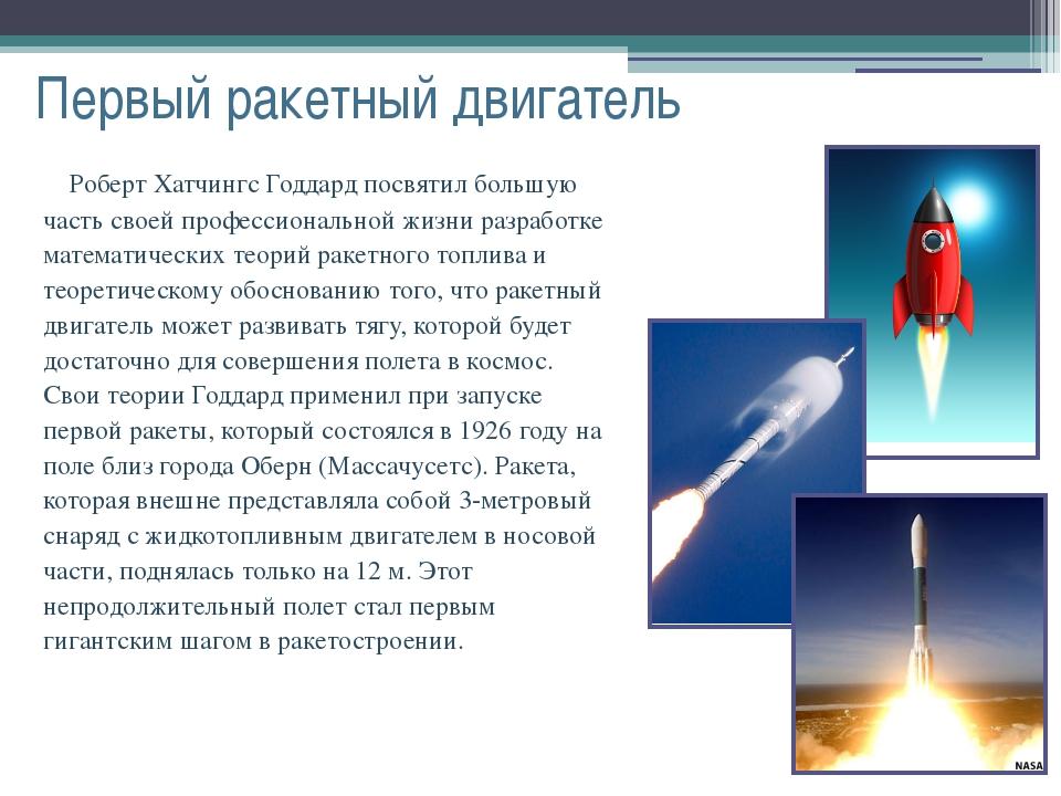 Первый ракетный двигатель Роберт Хатчингс Годдард посвятил большую часть свое...