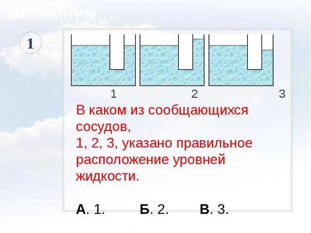 1 2 3 В каком из сообщающихся сосудов, 1, 2, 3, указано правильное расположе...