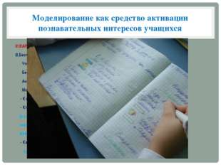 Моделирование как средство активации познавательных интересов учащихся III ВА