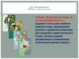 Умк «Начальная школа XXI век» - литературное чтение. Учебник «Литературное ч