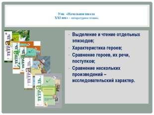 Умк «Начальная школа XXI век» - литературное чтение. Рабочие тетради по лите