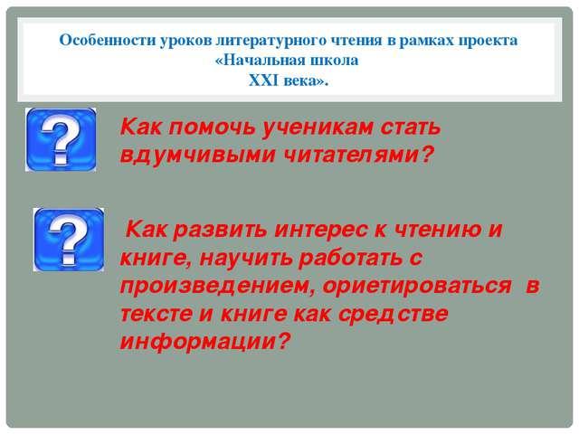 Особенности уроков литературного чтения в рамках проекта «Начальная школа XXI...