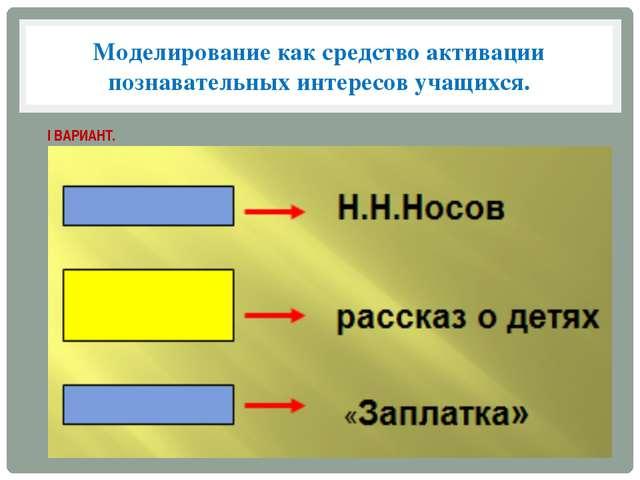 Моделирование как средство активации познавательных интересов учащихся. I ВАР...