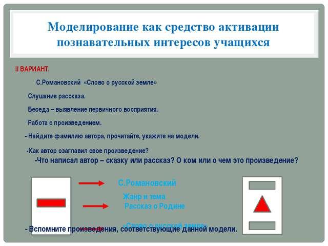 Моделирование как средство активации познавательных интересов учащихся II ВАР...