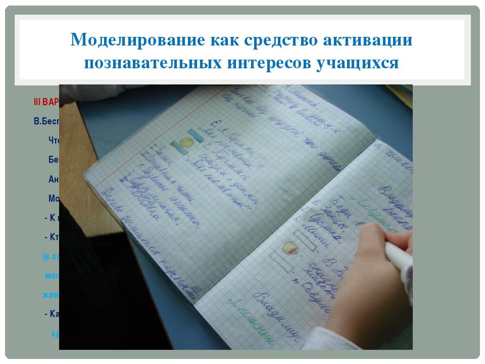 Моделирование как средство активации познавательных интересов учащихся III ВА...