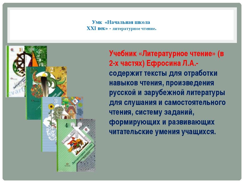 Умк «Начальная школа XXI век» - литературное чтение. Учебник «Литературное ч...