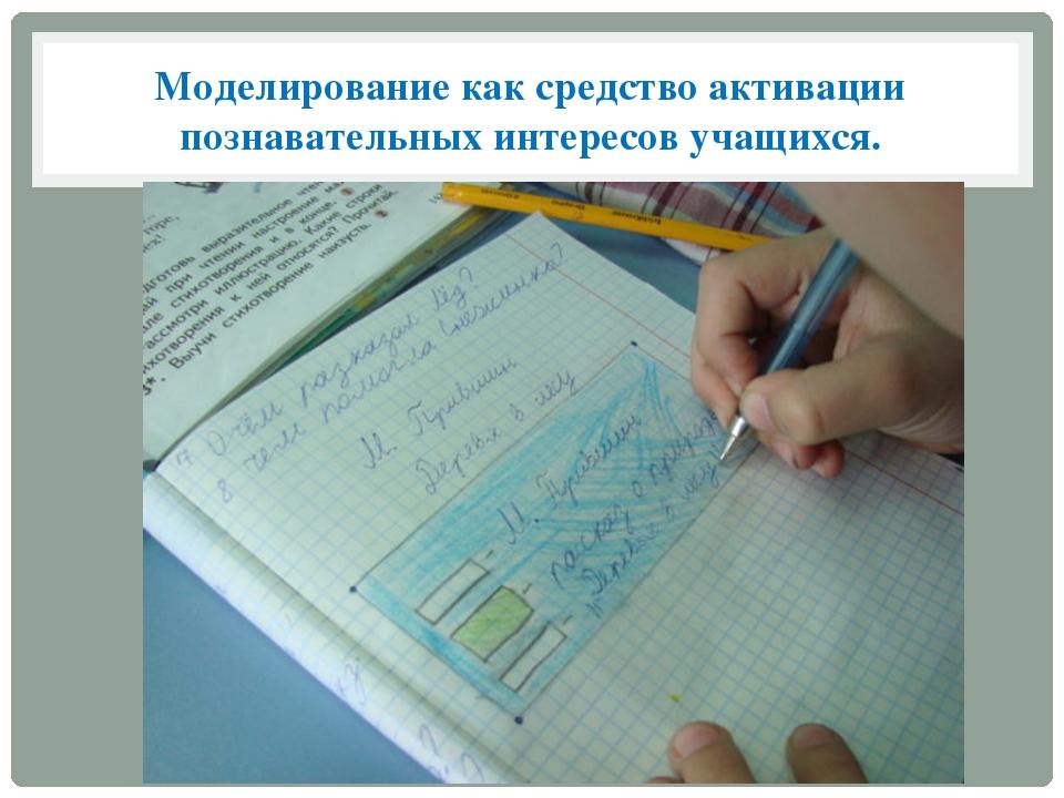 Моделирование как средство активации познавательных интересов учащихся.