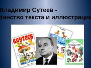 Владимир Сутеев - единство текста и иллюстрации