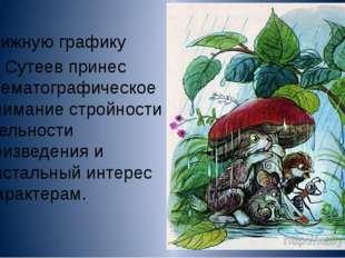 В книжную графику В. Г. Сутеев принес кинематографическое понимание стройност