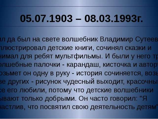 05.07.1903 – 08.03.1993г. Жил да был на свете волшебник Владимир Сутеев. Он и...