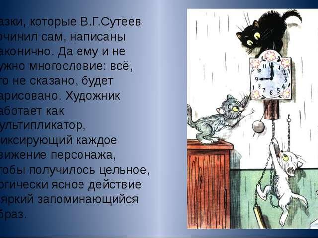 Сказки, которые В.Г.Сутеев сочинил сам, написаны лаконично. Да ему и не нужно...