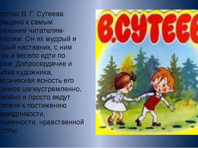 Искусство В. Г. Сутеева обращено к самым маленьким читателям-зрителям. Он их...