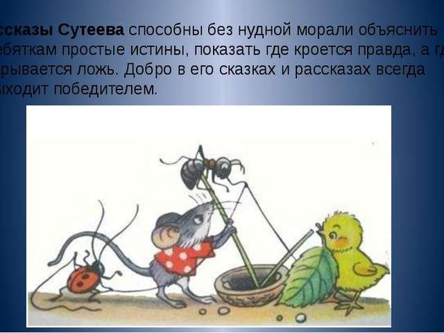 Рассказы Сутеева способны без нудной морали объяснить ребяткам простые истины...
