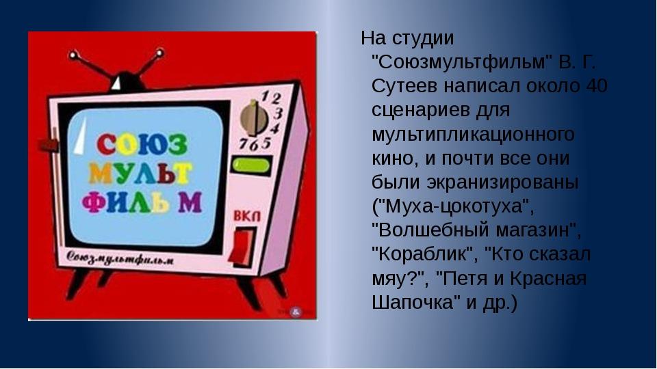 """На студии """"Союзмультфильм"""" В. Г. Сутеев написал около 40 сценариев для мульти..."""