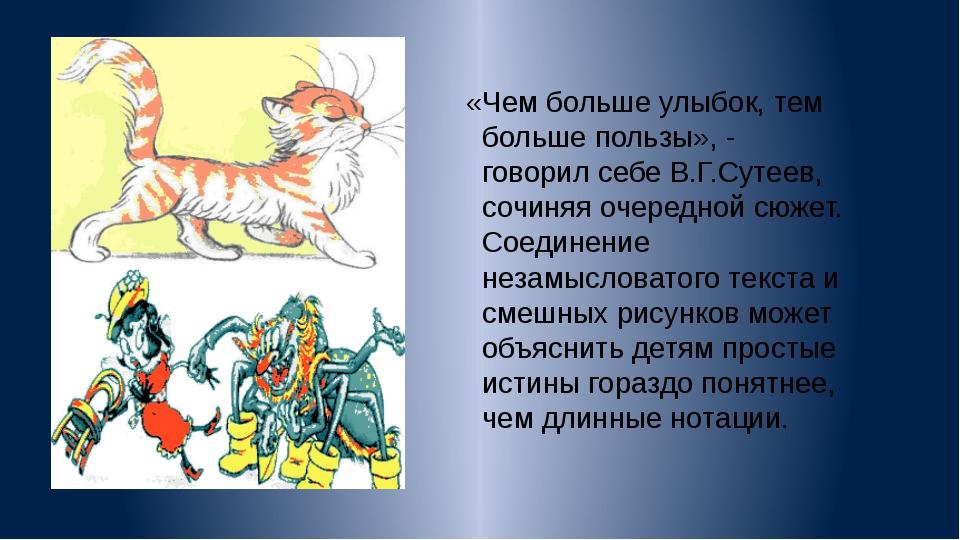 «Чем больше улыбок, тем больше пользы», - говорил себе В.Г.Сутеев, сочиняя оч...