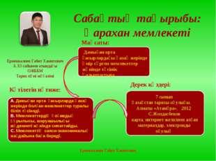 Сабақтың тақырыбы: Қарахан мемлекеті Ермеккалиев Габит Хамитович А.Хұсайынов