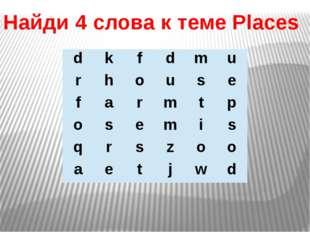 Найди 4 слова к теме Places d k f d m u r h o u s e f a r m t p o s e m i s q
