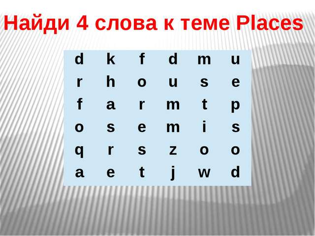 Найди 4 слова к теме Places d k f d m u r h o u s e f a r m t p o s e m i s q...