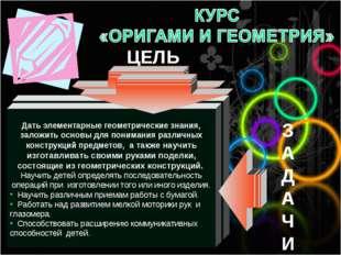 МОУ СОШ №8 З А Д А Ч И ЦЕЛЬ Дать элементарные геометрические знания, заложит