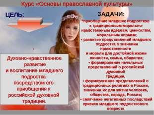 Курс «Основы православной культуры» ЦЕЛЬ: , ЗАДАЧИ: Духовно-нравственное разв